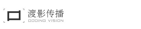 胡文杰–建筑空间摄影师;渡影传播–以影像为特色的品牌整合设计服务