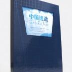 SWFC-BOOK